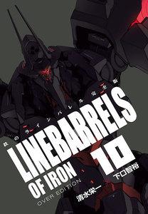 鉄のラインバレル 完全版 10巻