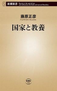 国家と教養(新潮新書)