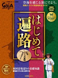 四国旅マガジンGajA MOOK