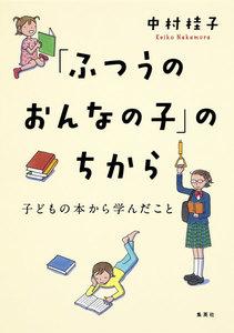 「ふつうのおんなの子」のちから 子どもの本から学んだこと