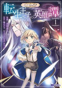 ハーシェリク 転生王子の英雄譚(コミック) 分冊版 3巻