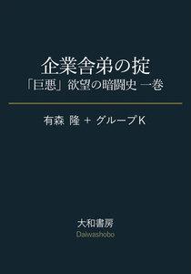 企業舎弟の掟~「巨悪」欲望の暗闘史 一巻 電子書籍版