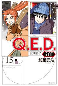 Q.E.D.iff ―証明終了― 15巻