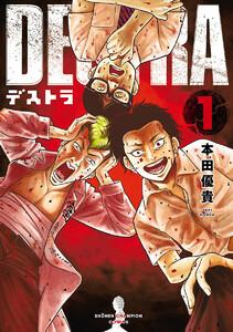 DESTRA -デストラ- (1) 電子書籍版