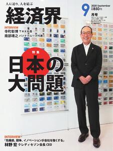 経済界 2020年9月号 電子書籍版