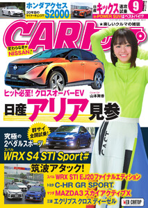 CARトップ(カートップ) 2020年9月号 電子書籍版