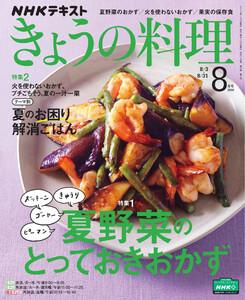 NHK きょうの料理 2020年8月号 電子書籍版