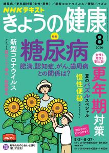 NHK きょうの健康 2020年8月号 電子書籍版
