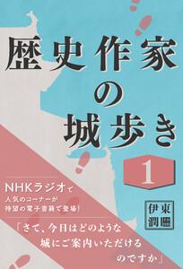 歴史作家の城歩き (1)