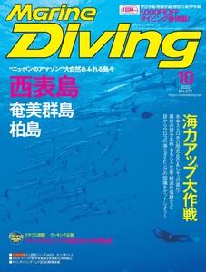 マリンダイビング 2020年10月号 電子書籍版