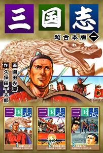 三国志 超合本版 (1) 電子書籍版