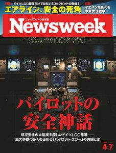 ニューズウィーク日本版 2015年4月7日 電子書籍版