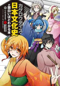 「カゲロウデイズ」で日本文化史が面白いほどわかる本 電子書籍版