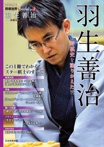 将棋世界Special Vol.2「羽生善治」~将棋史を塗りかえた男~