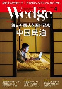 Wedge 2016年4月号