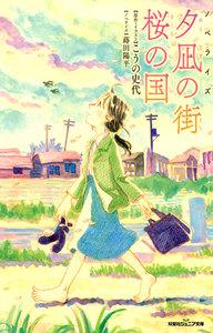 双葉社ジュニア文庫 ノベライズ 夕凪の街 桜の国 電子書籍版