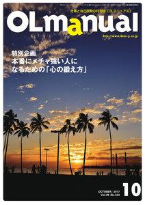 月刊OLマニュアル 2017年10月号
