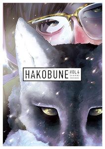 HAKOBUNE