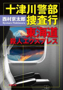 十津川警部 捜査行 東海道殺人エクスプレス 電子書籍版