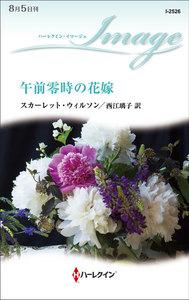 午前零時の花嫁 電子書籍版