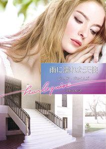 雨に濡れた天使【ハーレクイン文庫版】 電子書籍版