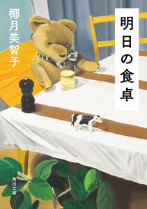 小説『明日の食卓』