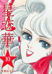 星恋華 10巻
