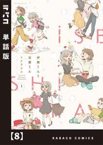 伊勢さんと志摩さん【単話版】 8巻