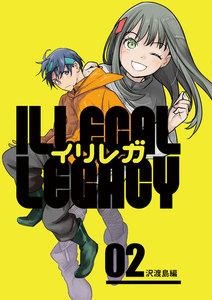 イリレガ~Illegal Legacy~【同人版】2巻