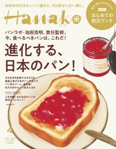 Hanako 2020年 4月号 [進化する、日本のパン!]