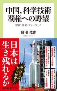 中国、科学技術覇権への野望 宇宙・原発・ファーウェイ