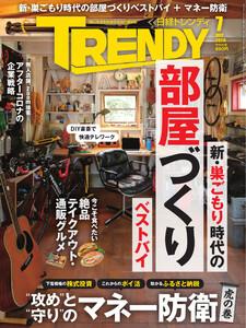 日経トレンディ (TRENDY) 2020年7月号