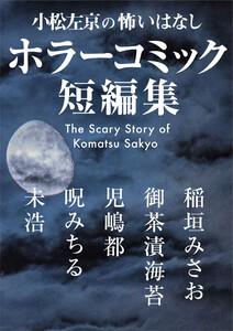 小松左京の怖いはなし ホラーコミック短編集 電子書籍版