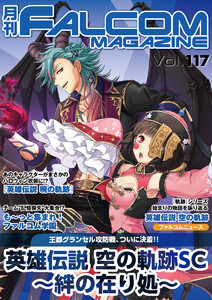 月刊ファルコムマガジン Vol.117