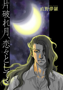 片破れ月、恋々として 【雑誌掲載版】