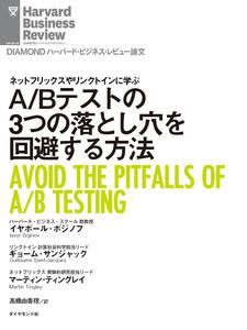 A/Bテストの3つの落とし穴を回避する方法