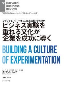 ビジネス実験を重ねる文化が企業を成功に導く