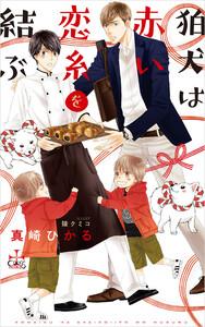 狛犬は赤い恋糸を結ぶ【特別版】(イラスト付き)