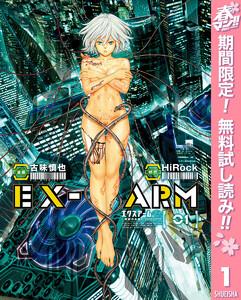 EX-ARM エクスアーム リマスター版【期間限定無料】 1巻