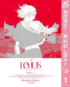 Levius 新装版【期間限定無料】 上