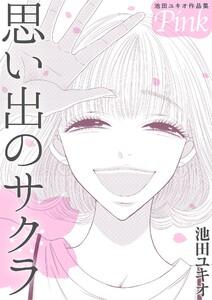 池田ユキオ作品集 思い出のサクラ 電子書籍版