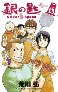 銀の匙 Silver Spoon 13巻
