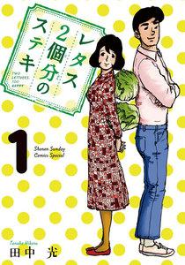 表紙『レタス2個分のステキ(全3巻)』 - 漫画