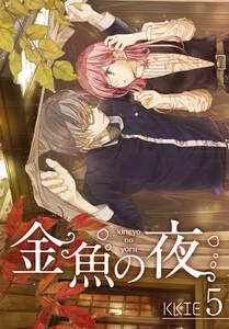 金魚の夜(フルカラー)【特装版】 5巻