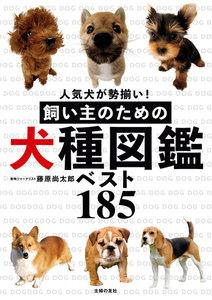 飼い主のための犬種図鑑ベスト185