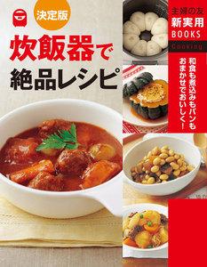 決定版 炊飯器で絶品レシピ