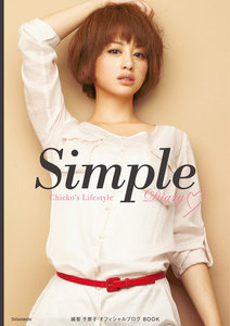 Simple 越智千恵子オフィシャルブログBOOK