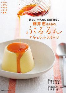 卵なし 牛乳なし 白砂糖なし 藤井恵さんちの ぷるるんナチュラルスイーツ