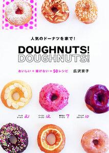 DOUGHNUTS! DOUGHNUTS! おいしい+揚げない=50レシピ
