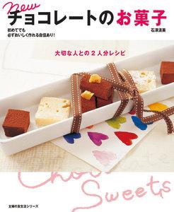 new チョコレートのお菓子